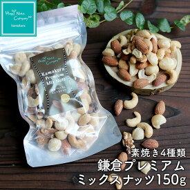 ハッピーナッツカンパニー 素焼きミックスナッツ 150g無添加 無塩 ナッツ専門店 湘南鎌倉・横浜