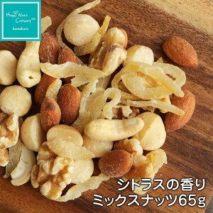 シトラスの香りミックスナッツ65g ミックスナッツ 小袋 ドライフルーツ 国産 オレンジピール 有塩 ハッピーナッツカンパニー