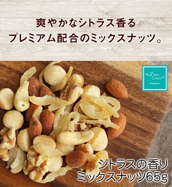 ハッピーナッツカンパニーシトラスの香りミックスナッツ65g