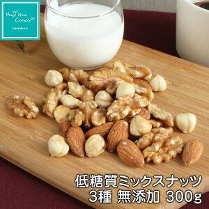 ハッピーナッツカンパニー 低糖質ミックスナッツ3種 無添加 アーモンドくるみヘーゼル 300g