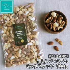【セール特価】素焼きミックスナッツ 300g ハッピーナッツカンパニー