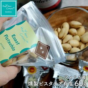 ハッピーナッツカンパニー 燻製ピスタチオ 有塩 60g 湘南鎌倉・横浜 ナッツ専門店 専用箱と複数商品を選んでオリジナルギフトも作れます