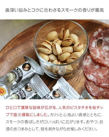 ハッピーナッツカンパニー燻製ピスタチオ有塩60g