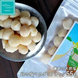ハッピーナッツカンパニー 鎌倉天然塩 幻の塩マカダミアナッツ55g