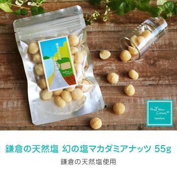 ハッピーナッツカンパニー鎌倉天然塩幻の塩マカダミアナッツ55g