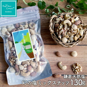ハッピーナッツカンパニー 鎌倉天然塩 幻の塩ミックスナッツ130g
