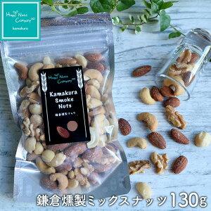 ハッピーナッツカンパニー 鎌倉燻製ミックスナッツ 130g
