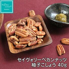 ハッピーナッツカンパニー セイヴォリーペカン 柚子こしょう 40g ナッツ専門店 湘南鎌倉・横浜