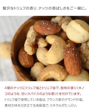 ハッピーナッツカンパニー白トリュフの香りMIXナッツ4種類65g