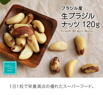 ハッピーナッツカンパニー生ブラジルナッツ120g