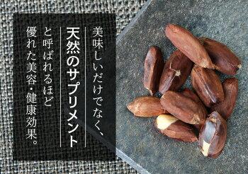 ハッピーナッツカンパニーフィリピン産素焼きピリナッツ無塩40g