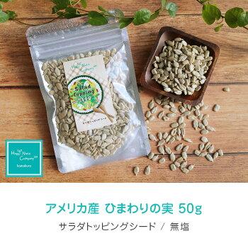 ハッピーナッツカンパニーアメリカ産ひまわりの実無塩50g