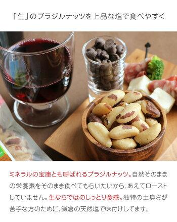 スーパーフード鎌倉の天然塩幻の塩ブラジルナッツ55gダイエットサポート体サポートハッピーナッツカンパニー