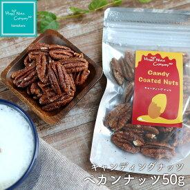 ペカンナッツ キャンデイング ペカンナッツ50g ピーカンナッツ 蜜がけ ハッピーナッツカンパニー 専用箱と複数商品を選んでオリジナルギフトも作れます