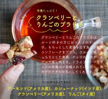 クランベリーとりんごのプラリネ100gナッツドライフルーツお菓子ハッピーナッツカンパニー