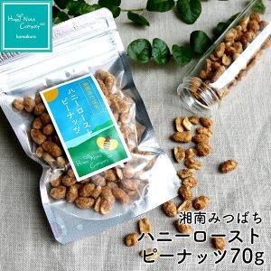 ピーナッツ菓子 湘南みつばち ハニーローストピーナッツ70g ハッピーナッツカンパニー