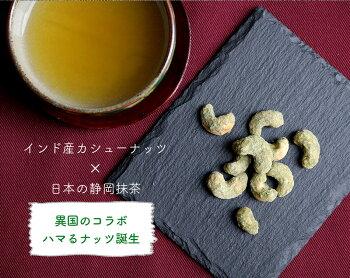 ハッピーナッツカンパニー抹茶カシュー60g