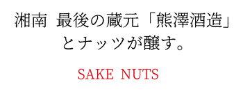 ハッピーナッツカンパニー日本酒アーモンド65g