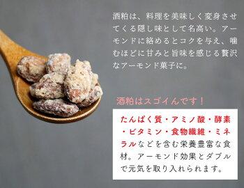 日本酒アーモンド65g熊澤酒造とコラボ酒粕アーモンドハッピーナッツカンパニー
