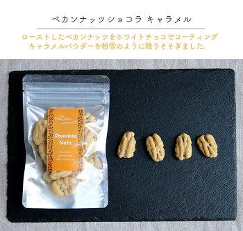 ピーカンナッツチョコ季節限定商品ハッピーナッツカンパニーペカンナッツショコラキャラメル60g
