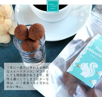 バレンタインチョコレート季節限定商品マカダミアナッツチョコ70gハッピーナッツカンパニー
