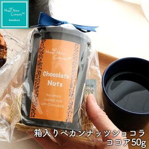 チョコレート 季節限定商品 ペカンナッツ ショコラ ココア50g 箱入り ハッピーナッツカンパニー