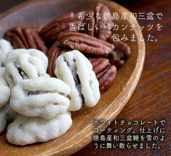 ピーカンナッツチョコハッピーナッツカンパニーペカンナッツショコラ和三盆60g