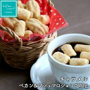 ピーカンナッツチョコレートwihtマシュマロショコラ キャラメル 70g 季節限定品 ベルギー産チョコレート ナッツ専門店…