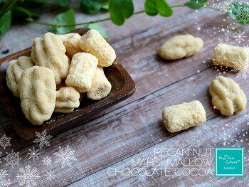ピーカンナッツチョコレート季節限定商品ペカンマシュマロショコラキャラメル70gハッピーナッツカンパニー