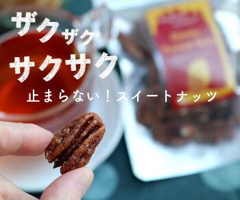 ペカンナッツキャンデイングペカンナッツ100gピーカンナッツハッピーナッツカンパニー甘いナッツ