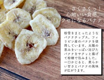 季節限定バナナチップスとマシュマロショコラ80gクーベルチュールチョコレートフィリピン産バナナハッピーナッツカンパニー