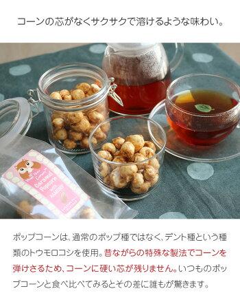 ハッピーナッツカンパニー キャラメルポップコーンwithアーモンド 60g【メール便不可】