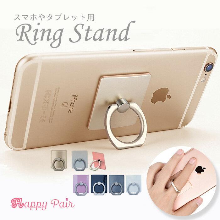 スマホスタンド iPhone8 iPhone7 iPhone7 Plus iPhone8plus iPhone6s iPad Android バンカーリング 落下防止 リングスタンド スタンド スマートフォン タブレット ホルダー 指輪型 スタンド機能 ホルダー ポイント消化 水洗い