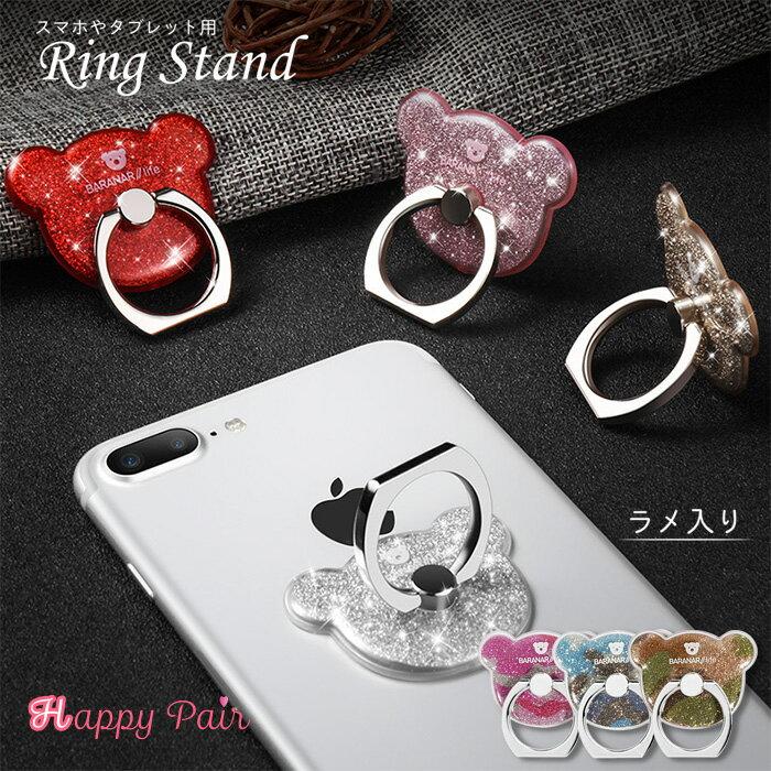スマホスタンド iPhone Galaxy Android Xperia クマ型 迷彩柄 バンカーリング タブレット ホルダー 落下防止リング スマホリング くま 熊 Bunker Ring スマートフォン スタンド ベア ホールドリング キラキラ 女性用 ピンク かわいい 水洗い