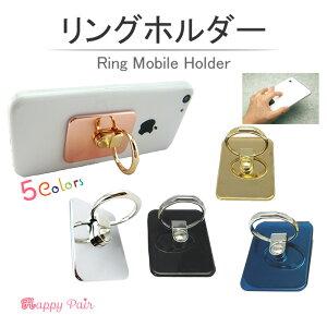 スマホリング 金属製 メッキ 落下防止 バンカーリング スタンド リングスタンド ホールドリング スタンド ホルダー iPhone iPad mini Galaxy Android Xperia 指輪型 タブレット対応 ステンレス Bunker Ring