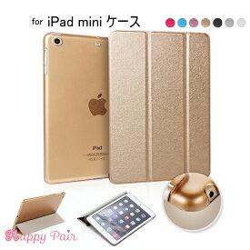iPad mini5 ケース ipad mini4 ケース iPad mini ケース iPad mini2 iPad mini3 ケース アイパッドミニ ケース 手帳型ケース アイパッドミニケース ipadミニ カバー 軽量 三つ折り おしゃれ かわいい 薄い スリム スタンド機能 合成皮革 オートスリープ