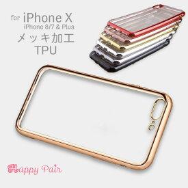 クリアケース iphoneケース iPhonex iPhone8 iPhone8 Plus iphone7 iPhone7 Plus ローズ ゴールド レッド シルバー チャコール ブラック iphoneケース 衝撃吸収 アイフォン8 ケース アイフォン7 アイフォンX iPhone用 背面 TPUケース 透明 カバー メッキ加工 ケース