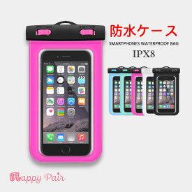 スマホ防水ケース iphone 全機種対応 防水携帯カバー スマートフォン スマホケース アイフォン スマホカバー クリア/黒/白/ブルー/ミント 大きめ iPhoneX iPhone8 iPhone7 iphone防水 お風呂 ケース IPX8 海 プール ダイビング