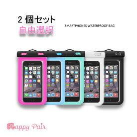 【2個セット 自由選択 】 スマホ 防水ケース iPhone用 スマートフォン スマホ 全機種対応 水中撮影 アイフォン8 携帯 カメラ防水 防水カバー スマホカバー 大きめ IPX8 海 プール お風呂 ダイビング