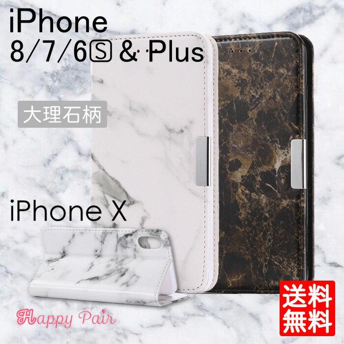 iphoneX iphone x ケース iphone8 iphone8plus ケース iPhone7ケース iPhone7 ケース iPhone6 大理石柄 PUレザー 手帳型ケース iPhone6s ケース アイフォン8 ケース マーブル柄 白 グレー 薄型 スリム 軽量 カード入れ スタンド かわいい レディース