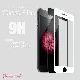 ガラスフィルム 全面保護 強化ガラス フィルム iPhone6 強化ガラスフィルム iphone6sPlus iPhone6s iPhone6Plus アイフォン6 全面保護 液晶保護 画面保護 保護フィルム 保護シート 保護ガラス 表面硬度9H