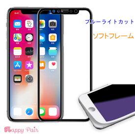 【フチ割れにくい】 ブルーライトカット ガラスフィルム iPhone11 全面保護 iPhone8 iPhonexr iPhonex iPhone XS max iPhone用 アイフォン8 iphone x カーボンファイバー 繊維 強化ガラス ソフトフレーム アイフォン 保護ガラス 保護フィルム 液晶保護 表面硬度9H アイホン