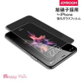 ガラスフィルム iPhonexr 強化ガラスフィルム 旭硝子 iPhone xs Max iPhone8 iPhone8 plus iPhone7 iPhone7 plus アイフォン8 キズ防止 アイフォン7 保護ガラス 飛散防止 保護フィルム 0.26mm 液晶保護 高光沢 表面硬度9H Joyroom Knightseries