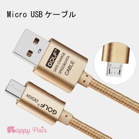 Golf マイクロ 充電 USBケーブル Micro USB 急速充電合金 ナイロンメッシュ 頑丈 絡まりにくい データ通信 ケーブル android アンドロイド 充電ケーブル スマホ ケーブル(0.25m、1m、1.5m、2m) アンドロイド ケーブル
