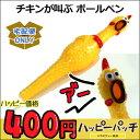 ボールペン 叫ぶチキン HB-491 ユニークグッズ 面白グッズ 面白い鳥のおもちゃ 宅配便のみ
