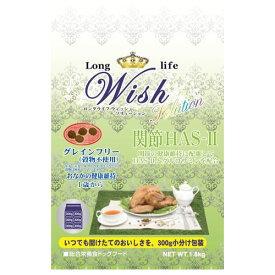 ■Wish(ウィッシュ) HAS-Ⅱ / 1.8kg○