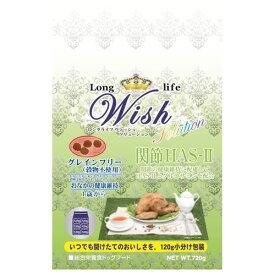 ■Wish(ウィッシュ) HAS-Ⅱ / 720g○
