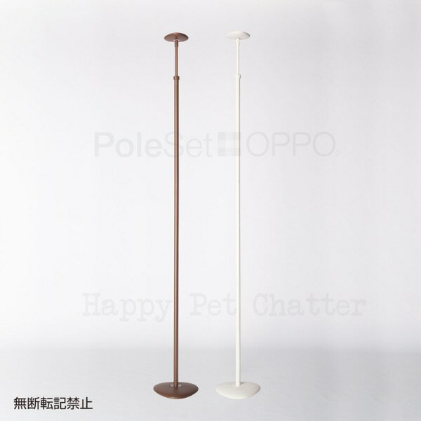 【送料無料】■OPPO PoleSet(支柱・ベース大小)○