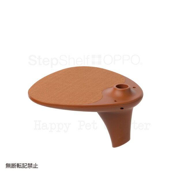 【送料無料】■OPPO StepShelf−S ブラウン○