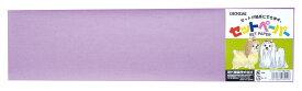 ■セットペーパーカラー 大 紫[100枚入] ○